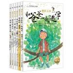 挫折万岁(全6册)(新版)
