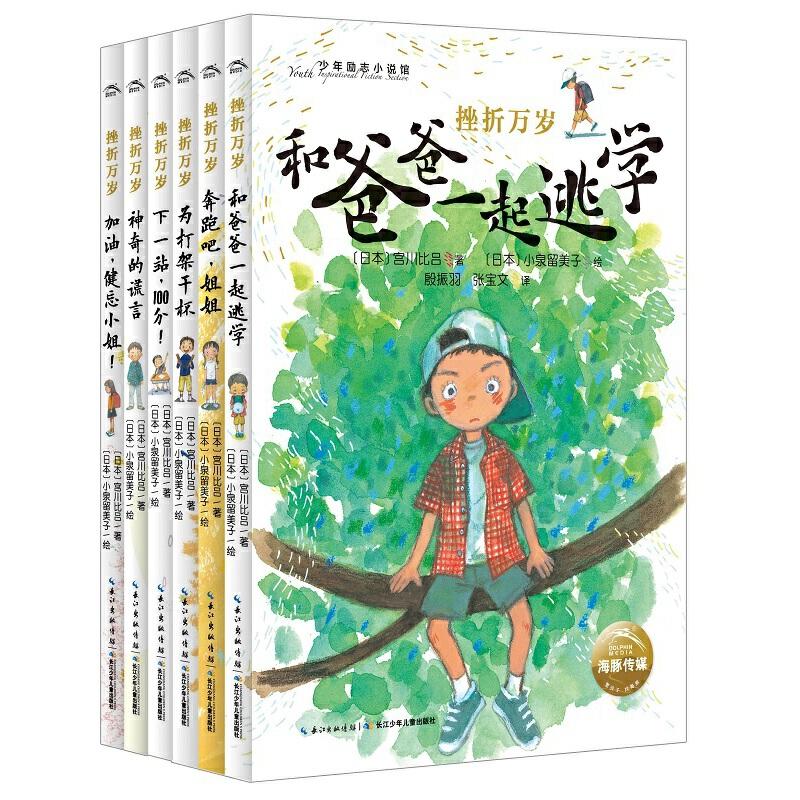 挫折万岁(全6册)(新版)引进自日本著名童书出版社童心社。为自己呐喊,为挫折干杯!像拥抱美好的事物一样拥抱生活的难题!让挫折成为生命的快乐体验。(海豚传媒出品)
