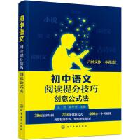 初中语文阅读提分技巧. 创意公式法