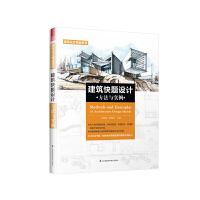 建筑快题设计方法与实例(短时间内掌握建筑快题设计的技巧)