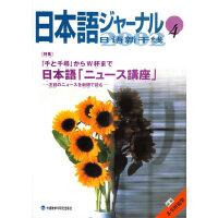 2002日语新干线4(附磁带两盘)