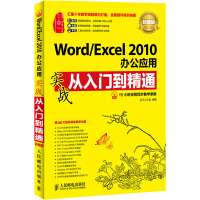 Word/Excel 2010办公应用实战从入门到精通(超值版)