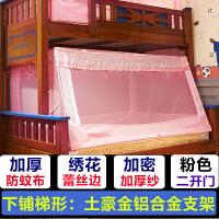 蚊帐学生宿舍单人上铺1.2m铝合金支架儿童双层下铺1.5米床
