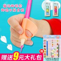 幼儿童握笔器小学生矫正器写字纠正握笔姿势笔套宝宝拿抓铅笔用