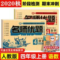 名师优题小学四年级上册语文数学人教版 全2册 2019秋同步试卷