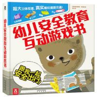 幼儿安全教育互动游戏书