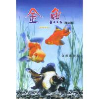 【新书店正版】金鱼(修订版) 赵承萍,张绍华著 金盾出版社