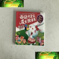 [二手旧书9成新]易读宝童年有声系列:0-3岁聪明宝宝成长故事集(露珠卷)