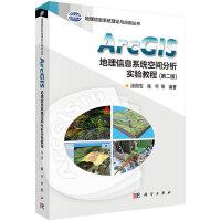 ArcGIS地理信息系统空间分析实验教程(第二版)