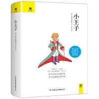 小王子(新版)
