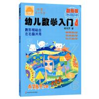幼儿数学入门(4)