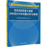 信息系统管理工程师2009至2016年试题分析与解答 编者:全国计算机专业技术资格考试办公室