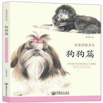 狗狗篇 记录狗狗的萌动瞬间 零基础色铅笔画入门基础绘画教程