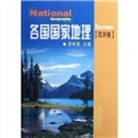 【二手书9成新】 各国国家地理:欧洲卷 李树藩 9787544502481