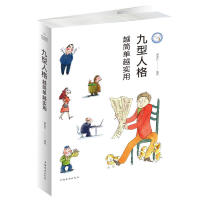 【旧书二手书8成新】九型人格: 越简单越实用 廖春红 中国华侨出版社 9787511374943