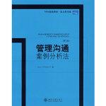 【旧书二手书9成新】单册售价 管理沟通案例分析法(第2版) 奥罗克(O'Rourke,J.S.) 9787301114