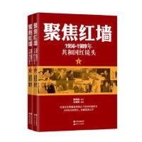 聚焦红墙(1956-1989共和国红镜头) 顾保孜 撰,杜修贤 摄 现代出版社