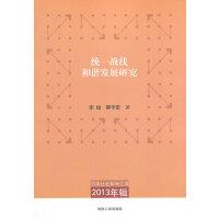 河南社会科学文库.2013年辑 统一战线和谐发展研究