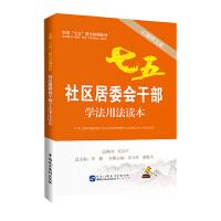 社区居委会干部学法用法读本(以案释法版)