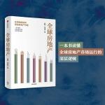 全球房地产:一本书读懂全球房地产市场运行的深层逻辑