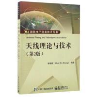 天线理论与技术(第2版)/钟顺时 编者:钟顺时