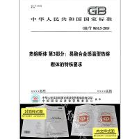 GB/T 9816.3-2018 热熔断体 第3部分:易融合金感温型热熔断体的特殊要求