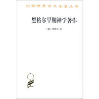 新书--汉译世界学术名著丛书:黑格尔早期神学著作 [德] 黑格尔,贺麟 9787100122566