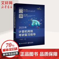 2020年王道计算机网络考研复习指导 电子工业出版社