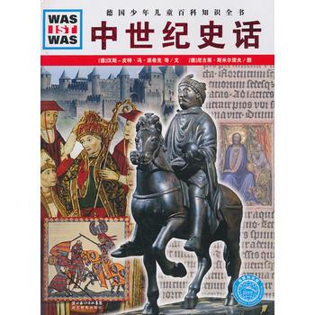 什么是什么:中世纪史话(平) 正版书籍 限时抢购 当当低价 团购更优惠 13521405301 (V同步)