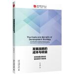 发展战略的成本与收益――经济发展过程中的优干预原理 付才辉 北京大学出版社