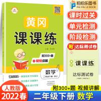 黄冈课课练二年级下册数学 人教版课堂同步训练练习册
