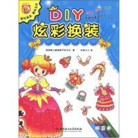 DIY炫彩换装 粉蓝卷 噜噜熊儿童潜能开发中心,松鼠少儿 9787564057152