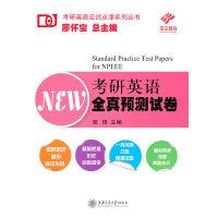 考研英语全真预测试卷