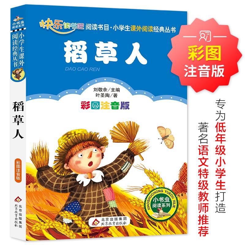 稻草人(彩图注音版)小学生语文新课标必读丛书全国名校班主任隆重推荐,专为孩子量身订做的阅读书目。畅销10年,经久不衰,发行量超过7000万册,中国小学生喜爱的图书之一。