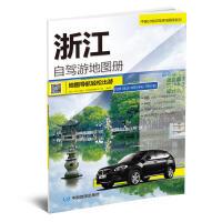 中国分省自驾游地图册系列-浙江自驾游地图册