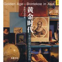 【二手书旧书95成新】黄金时代――一个荷兰船长的亚洲冒险,林昌华译,岳麓书社