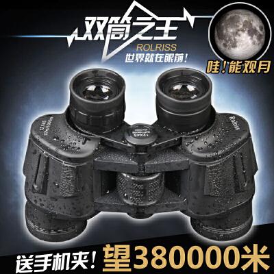 望远镜高清夜视人体透视手机高倍特种兵10000非1000倍双筒 黑色 大自由 发货周期:一般在付款后2-90天左右发货,具体发货时间请以与客服协商的时间为准