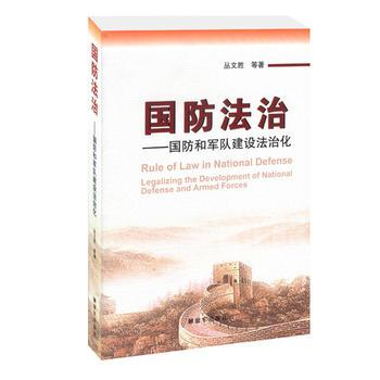 国防法治--国防和军队建设法治化 丛文胜 中国人民出版社 9787506571746 正版书籍!好评联系客服优惠!谢谢!