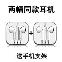 七夕礼物 适用于华为耳机P10P9Mate荣耀麦芒5nova通用入耳式音乐耳机 两幅耳机+白色带麦+手机支架
