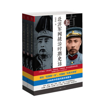 北洋军阀统治时期史话 正版书籍 限时抢购 当当低价