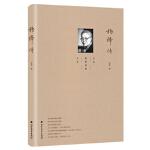 杨绛传 央北 北方文艺出版社