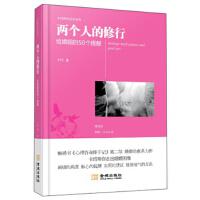 【新书店正版】两个人的修行:给婚姻的50个提醒,卡玛,金城出版社9787515507606