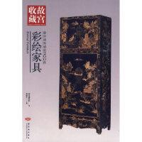 【新书店正版】你应该知道的200件彩绘家具 胡德生 紫禁城出版社