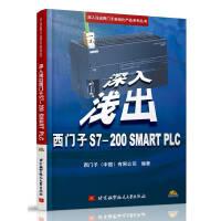 深入�\出西�T子S7-200 SMART PLC,西�T子(中��)有限公司著,北京西�T子(中��)有限公司 北京航空航天大�W出