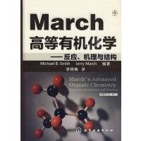 高等有机化学:反应 机理与结构