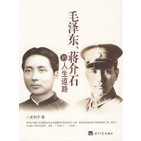 《毛泽东、蒋介石的人生道路》