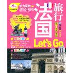 法国旅行Let's go