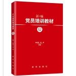 新编党员培训教材(2019年版)