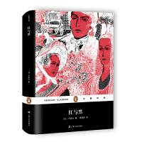 红与黑 企鹅经典丛书第七辑 上海文艺精装版 批判现实主义 心理描写 2050743