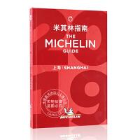 现货 中英双语 米其林指南 上海 2019年版 新版 The Michelin Guide Shanghai 2019